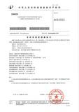 城市道路的车辆速度评估方法专利申请受理书