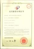 实用新型专利证书-定位技术